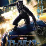 【映画紹介】「ブラックパンサー」【MCU Vol.18】