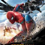 【映画紹介】「スパイダーマン:ホームカミング」【MCU Vol.16】